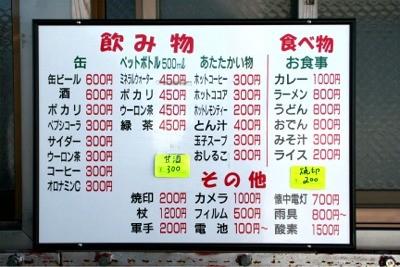 富士山売店