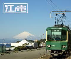 yjimage江ノ電